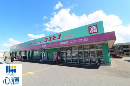 ディスカウントドラッグ コスモス 吉敷店の画像1