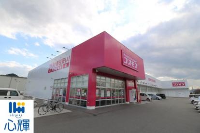 ディスカウントドラッグ コスモス 松美町店の画像1