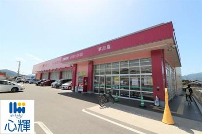 ディスカウントドラッグ コスモス 平川店の画像1