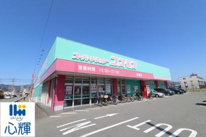 ディスカウントドラッグ コスモス 矢原店の画像1