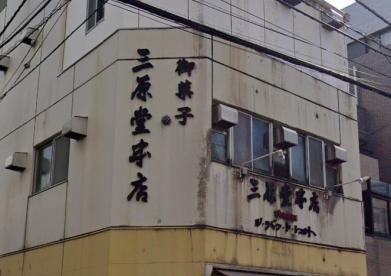 三原堂本店 森下店の画像1