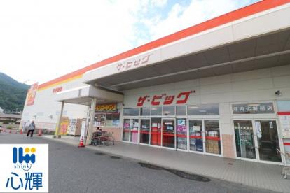 The Big(ザ・ビッグ) 小郡店の画像1