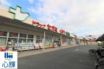 ドラッグセガミ山口小郡店の画像1