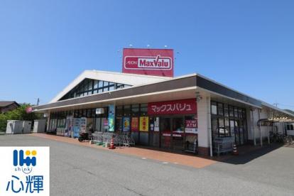 Maxvalu(マックスバリュ) 平川店の画像1