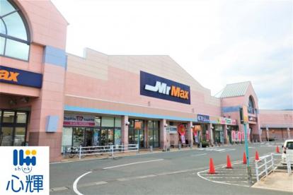 MrMax(ミスターマックス) 山口店の画像1