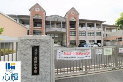 山口市立宮野小学校の画像1