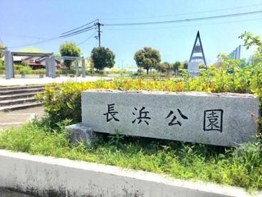 長浜公園の画像1