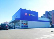 Welpark(ウェルパーク) 東村山富士見町店