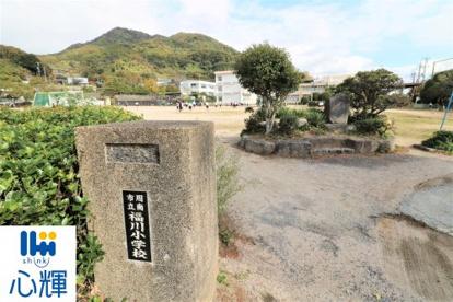 福川小学校の画像1
