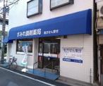 すみれ調剤薬局(東京)