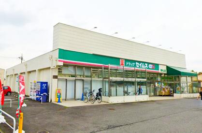 ドラッグストアバイゴー 西村山店の画像1