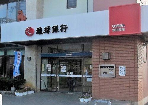 琉球銀行 宮古支店