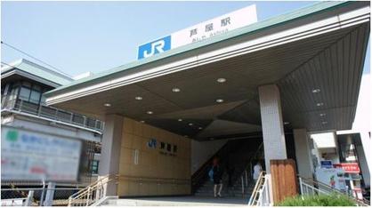 JR「芦屋」駅の画像1