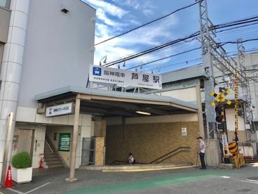阪神「芦屋」駅の画像1