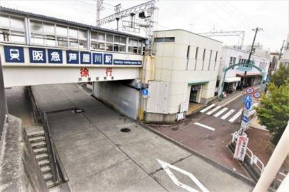阪急「芦屋川」駅の画像1
