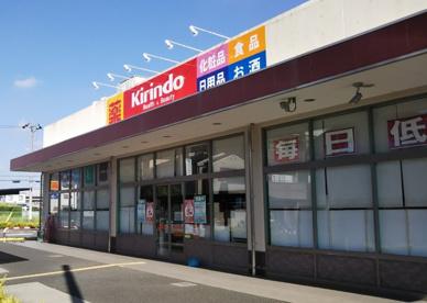 キリン堂平野長吉出戸店の画像1