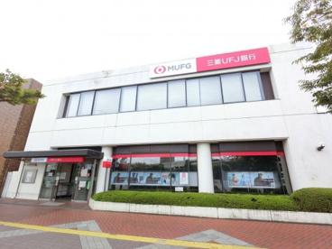 三菱UFJ銀行 新稲毛支店の画像1