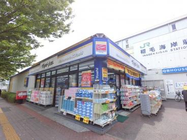 マツモトキヨシ稲毛海岸駅前店の画像1