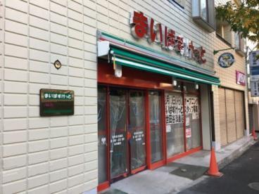 まいばすけっと 世田谷淡島店の画像1