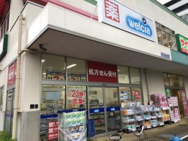 ウエルシア薬局 赤羽台店の画像1