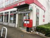 赤羽台郵便局