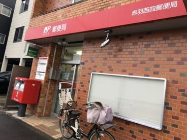 赤羽西四郵便局の画像1