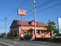 餃子の王将笹沖店