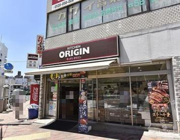 キッチンオリジン 清澄店の画像1