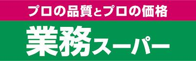 業務スーパー サザンモール六甲店の画像1