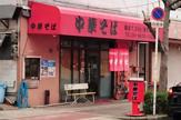 中華そば 麵屋  7.5Hz東住吉店