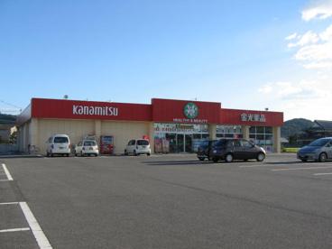 金光薬局倉敷新田店の画像1