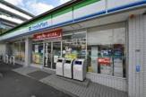 ファミリーマート 横浜洋光台店