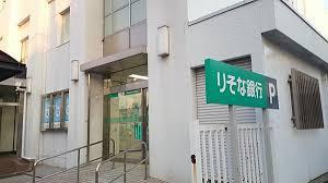 りそな銀行 弘明寺支店の画像1
