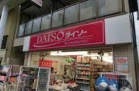 ザ・ダイソー 横浜橋通商店街店の画像1