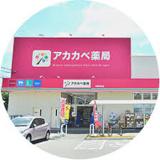 ドラッグアカカベ 萱島店
