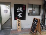 麺屋 楓華