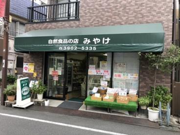 自然食品の店 みやけの画像1