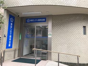 東京シティ信用金庫の画像1
