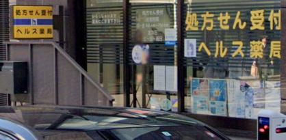 ヘルス薬局日本橋店の画像1