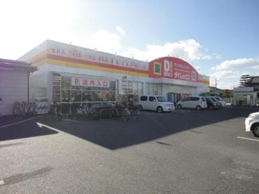 ダイレックス 福山春日店の画像1