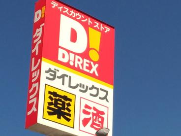 ダイレックス 名護店の画像1