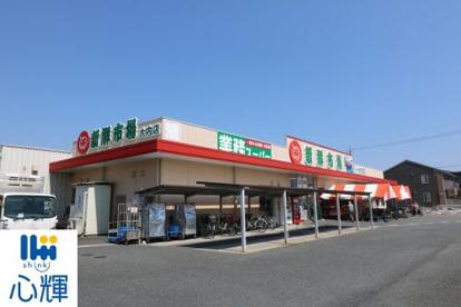 新鮮市場大内店の画像1