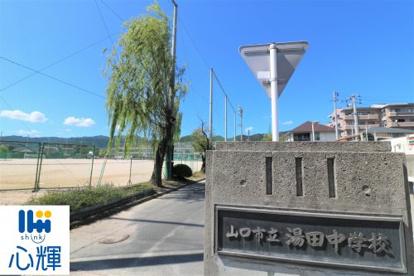 山口市立湯田中学校の画像1