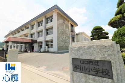 山口市立平川小学校の画像1