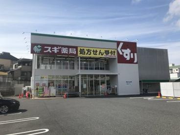 スギ薬局南郷支店の画像1