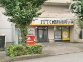 ITTO個別指導学院 昭島校 学習塾