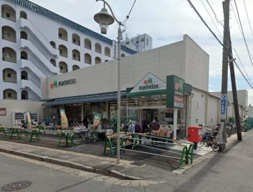 maruetsu(マルエツ) 南八幡店の画像1