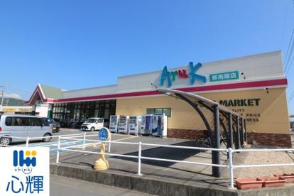 Aruk(アルク) 新南陽店の画像1
