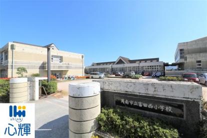 周南市立富田西小学校の画像1