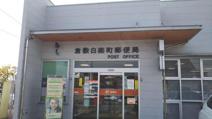倉敷白楽町郵便局